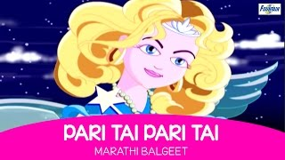 Pari Tai Pari Tai - Marathi Balgeet video song for Kids
