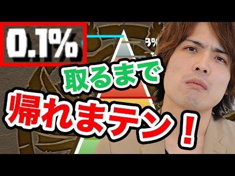 【パズドラ生放送】ランキングダンジョン0.1%取るまで帰らない!