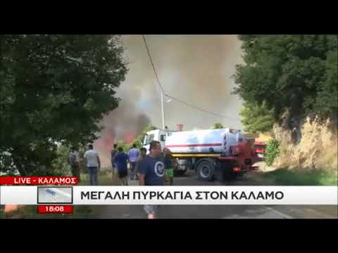 newsbomb.gr: Μεγάλη πυρκαγιά στον Κάλαμο - Καίγονται σπίτια