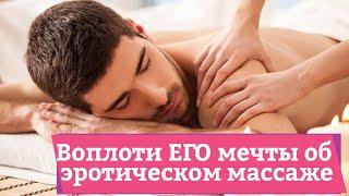 """Тренинг """"Воплоти ЕГО мечты об эротическом массаже"""" [Secrets Center]"""