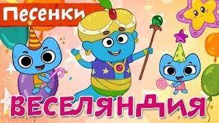 Песенки для детей - Котики, вперед! - Веселяндия - детские песенки мультики