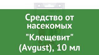 Средство от насекомых Клещевит (Avgust), 10 мл обзор 01-00006795