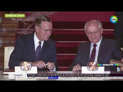 Умер Джордж Буш – старший. Что связывало 41-го президента США с СССР