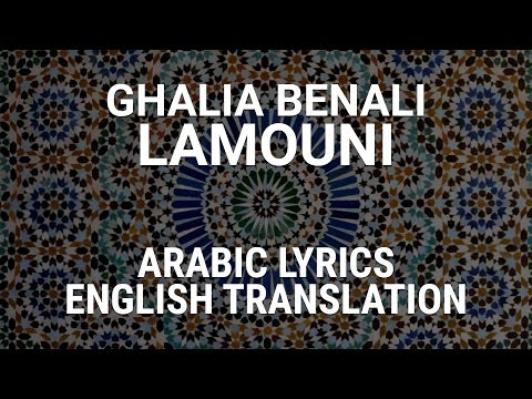 Ghalia Benali - Lamouni (Tunisian Arabic) w/ Lyrics + Translation - غالية بن علي - لاموني