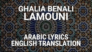 Ghalia Benali - Lamouni (Tunisian Arabic) w/ Lyrics + Translation - غالية بن علي - لاموني
