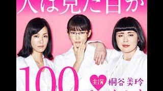 お笑いタレントのブルゾンちえみが、女優の桐谷美玲が主演を務めるフジ...