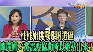 【精彩】柱柱姐挑戰艱困選區 陳麗娜:黨需要協助所以她站出來!