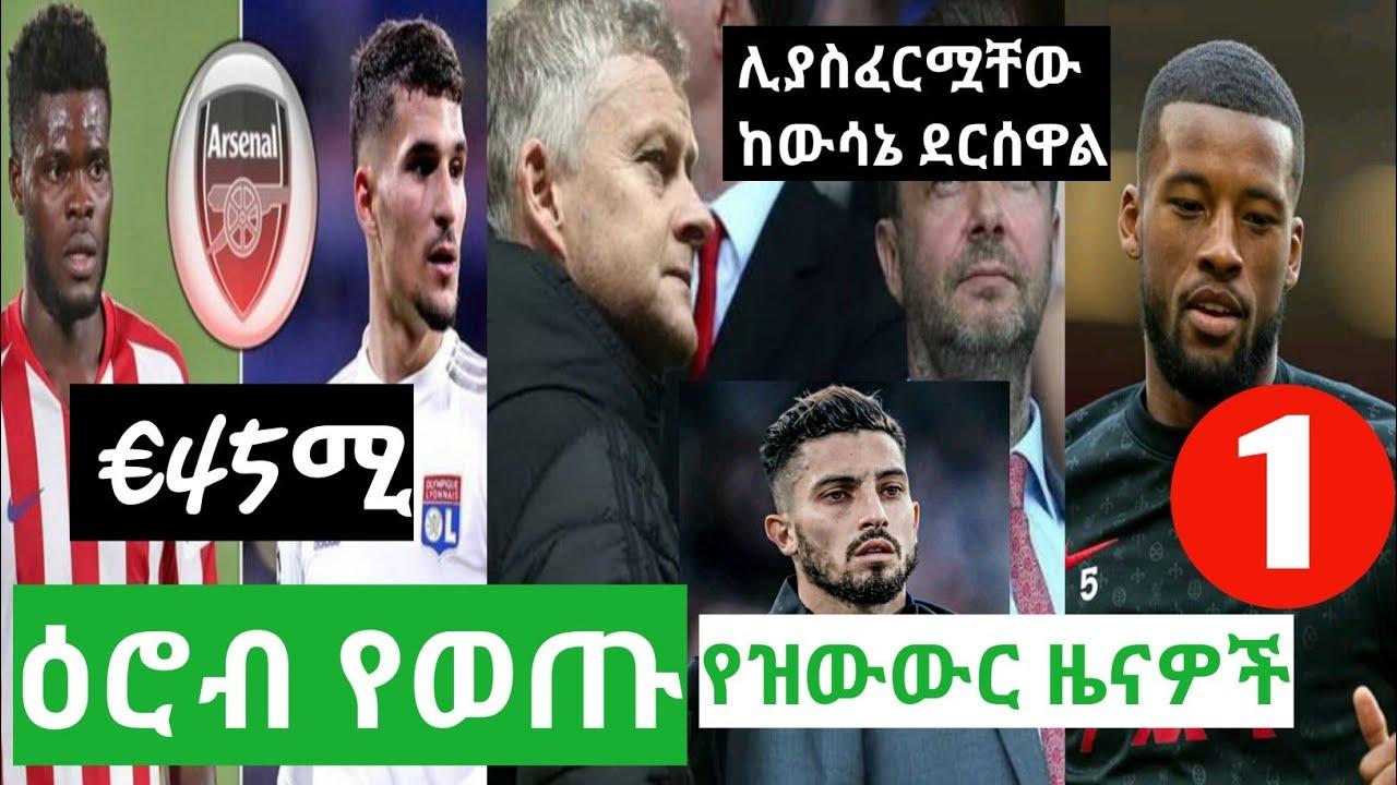 ዕረቡ መስከረም 13/2013ዓ.ም የወጡ ስፖርት ዜናዎች (Ethiopian sport news)