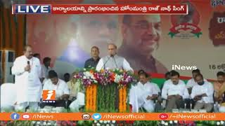 Home Minister Rajnath Singh Speech After Lays Foundation For BJP State Office   Guntur   iNews