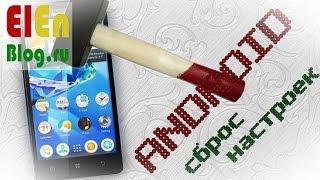 Сброс настроек android.(Телефон покупал тут - http://www.elenblog.ru/Lenovo_P780 В данном видео я покажу как на Android сбросить все настройки по умолча..., 2014-03-20T17:45:54.000Z)