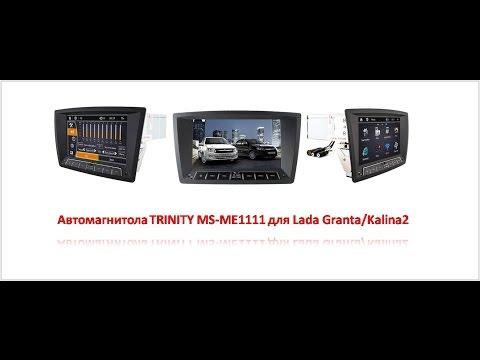 Автомагнитола TRINITY для Lada Granta/Kalina2