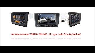 Автомагнитола TRINITY для Lada Granta Kalina2 смотреть