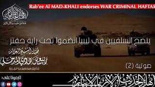 Download lagu RA BEE AL MAD KHALI ENDORSES WAR CRIMINAL HAFTAR CALLS FOR REBELLION AGAINST THE LIBYAN GOVERNMENT MP3