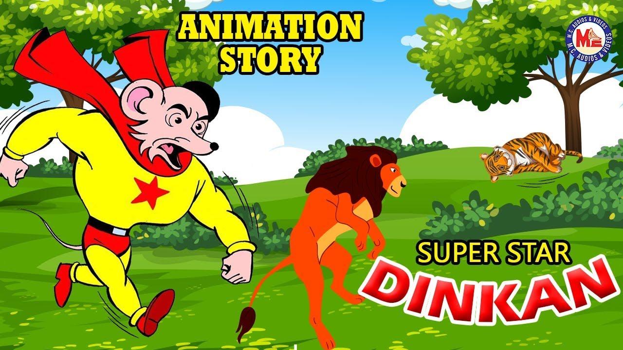 Download സൂപ്പർ സ്റ്റാർ ഡിങ്കൻ | Dinkan Malayalam Cartoon |Dinkan Malayalam