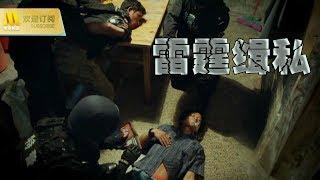 【1080P Full Movie】《雷霆缉私/Thunder Smuggling》缉私三科成员摧毁大型国内贩毒集团(孙大川 / 吴剑光 / 王涛)