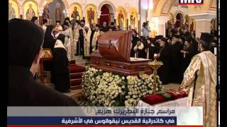 Patriarch Hazim s funeral 09/12/2012