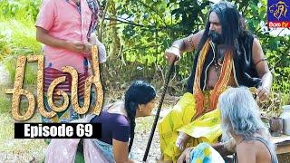 Rahee - රැහේ | Episode 69 | 23 - 08 - 2021 | Siyatha TV Thumbnail