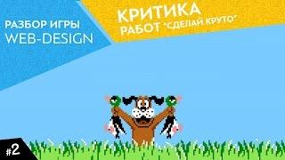 Сделай круто Игра для веб дизайнера  Разбор игры для веб дизайнеров