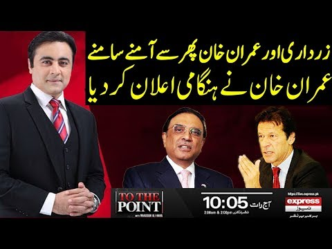 To The Point With Mansoor Ali Khan | 8 March 2019 | Express News