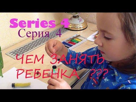Чем занять ребенка 3-5 лет?Серия 4.What can we make with kids?