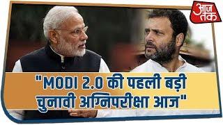 Modi 2.0 की पहली बड़ी चुनावी अग्निपरीक्षा आज - क्योकि जनता है तैयार