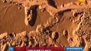 Ученые NASA обнаружили воду на Марсе в жидком состоянии