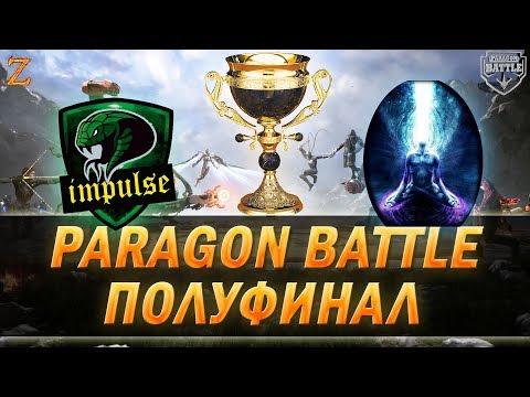видео: paragon battle - ТУРНИР! ПОЛУФИНАЛ!