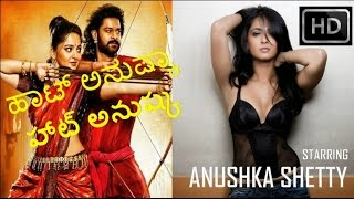 Anushka Shetty   Bahubali 2 Actress   Hot Anushka   Hot Dance Moves  