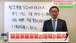 2021.01.13 緊急事態宣言の地域が拡大 東徹(日本維新の会)