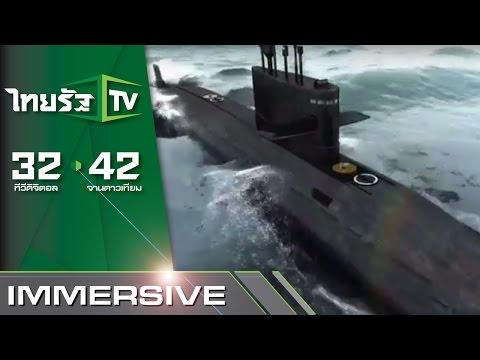 Immersive : ขอดเกล็ดเรือดำน้ำจีนS26T | ไทยรัฐนิวส์โชว์ | 02-10-58 |ThairathTV