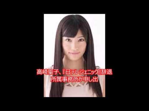 高崎聖子、『日テレジェニック』辞退 所属事務所が申し出とは?動画で解説しています。