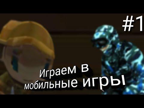 ПОПАЛИ В ШКОЛЬНЫЙ РАЙ // КОПАТЕЛЬ ОНЛАЙН // МОБИЛЬНЫЕ ИГРЫ // ПЕРВОЕ ВИДЕО