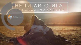 Mihaela Marinova - Ne ti li stiga (Official HD)