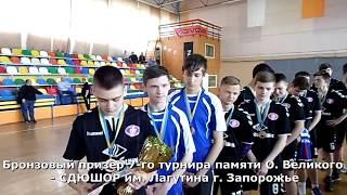 Закрытие 7-го турнира памяти Олега Великого г. Бровары. 09.05.2017