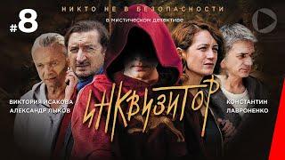 Инквизитор (8 серия) (2014) сериал