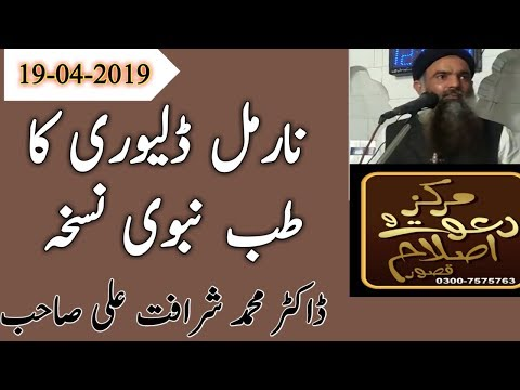 Normal Delivery, Treatment of child without operation Urdu/hindi | Dr Sharafat Ali | 19-04-2019