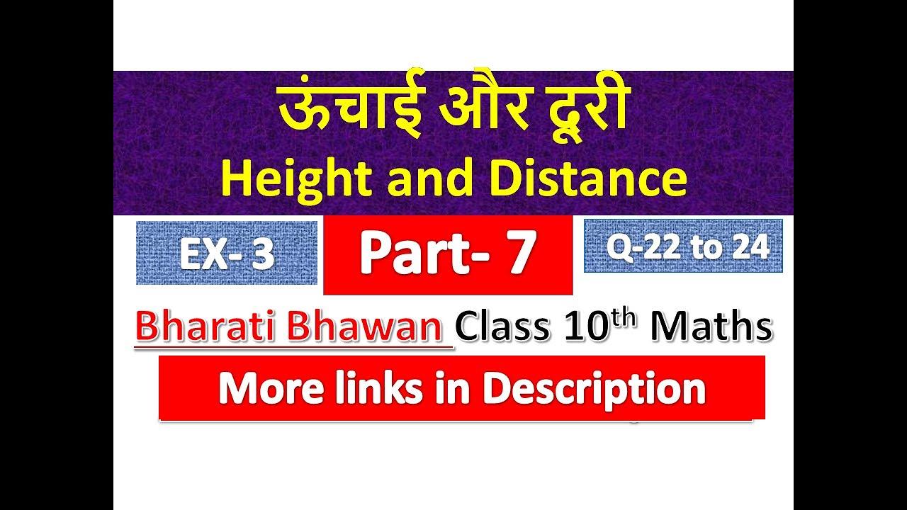 ऊंचाई और दूरी | Height and Distance | Class 10th Maths | Bharati Bhawan | BTC | Part 7