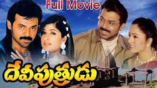 Devi Putrudu Telugu Full Movie HD | Venkatesh,Soundarya