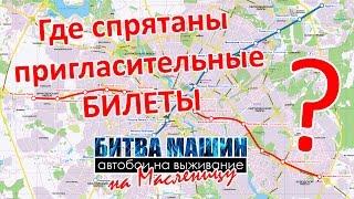 Где спрятаны БИЛЕТЫ на автобои 12 марта?(В Минске (и недалеко от Минска) спрятаны 5 конвертов с пригласительными билетами на
