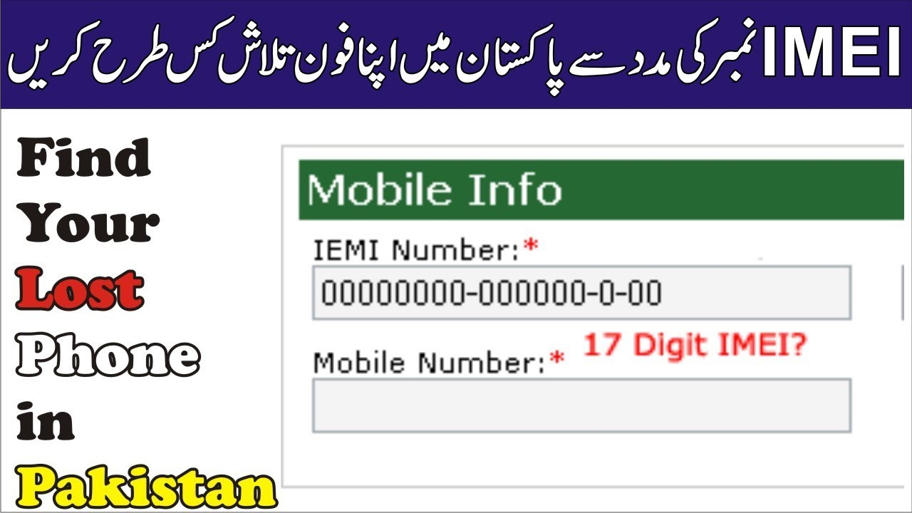 How to Trace Imei Number of Lost Mobile in Pakistan | Working of Truecaller  in Urdu