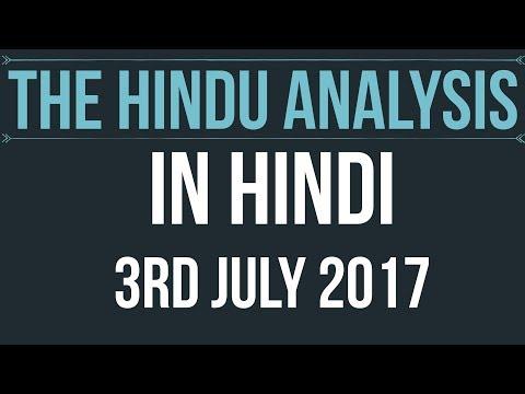 03 Jul 2017-The Hindu Editorial News Paper Analysis- [UPSC/ PCS/ SSC/ RBI Grade B/ IBPS]