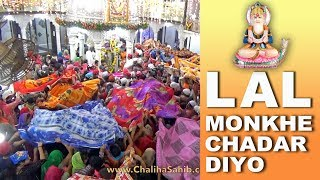 Lal Munkhe Chadar - Gurmukh Chughria - Sindhi Jhulelal Song
