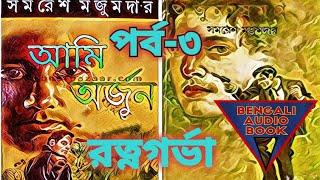 রত্নগর্ভা পর্ব-৩ | Ami Arjun | সমরেশ মজুমদা | Sunday suspense | today | bangla | goyenda | kuasha