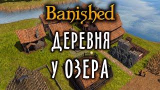ДЕРЕВНЯ У ОЗЕРА #1 Banished прохождение на русском