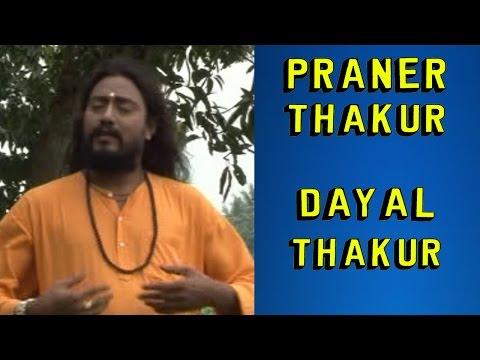 Praner Thakur Dayal Thakur | Thakur Anukulchandra | Bhakti Geeti | Lakshman Das | Nirjharer Swapna