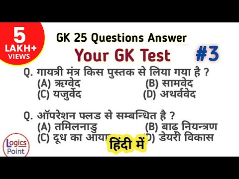 GK Questions and Answer #3 || GK test in hindi || General knowledge test ||  upsi , ssc , railway