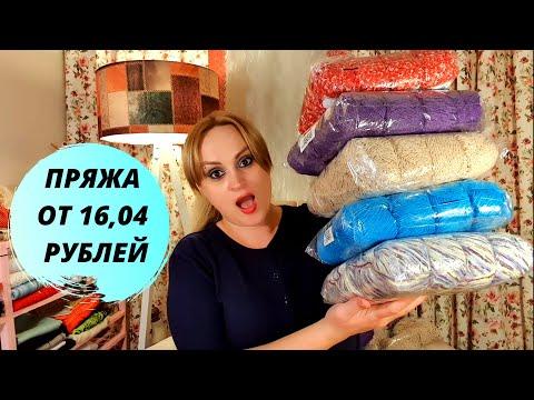 Я купила 5,4 кг пряжи. Моток пряжи от 16 рублей.  Интернет магазин с международной доставкой.