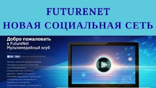 Новая  соцсеть FutureNet.