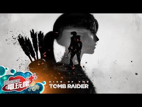 PS4 古墓奇兵-崛起 Rise of the Tomb Raider 中文版 直購價900元 桃園《蝦米小鋪》