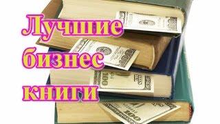 Бизнес литература лучшие книги #1(, 2016-11-22T17:26:16.000Z)